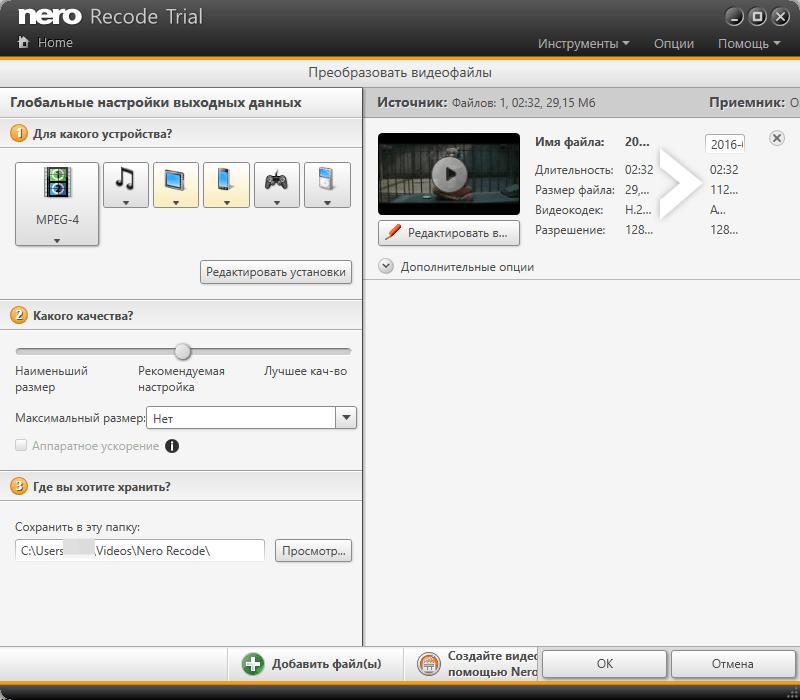 Конвертирование аудио и видео в Nero