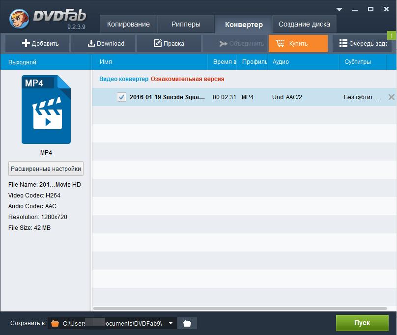 Конвертирование файлов в DVDFab