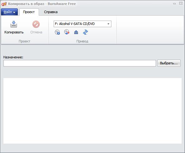 Копирование ISO в BurnAware