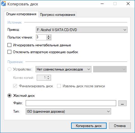 Копирование дисков в CDBurnerXP