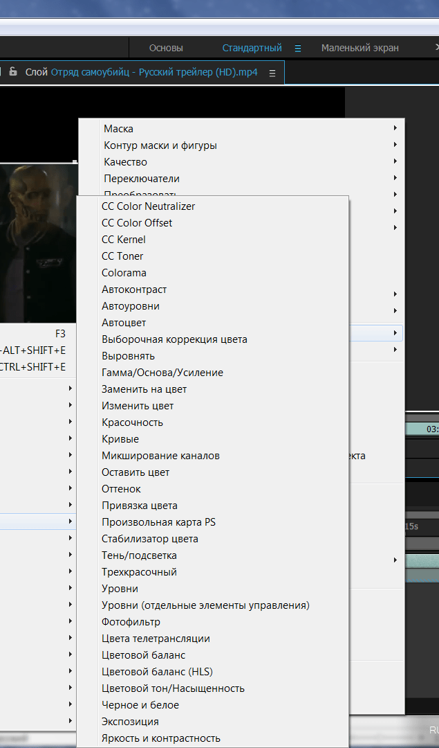 Коррекция цвета в Adobe After Effects