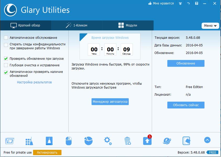 Краткий обзор в Glary Utilities