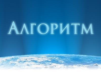 Логотип Алгоритм