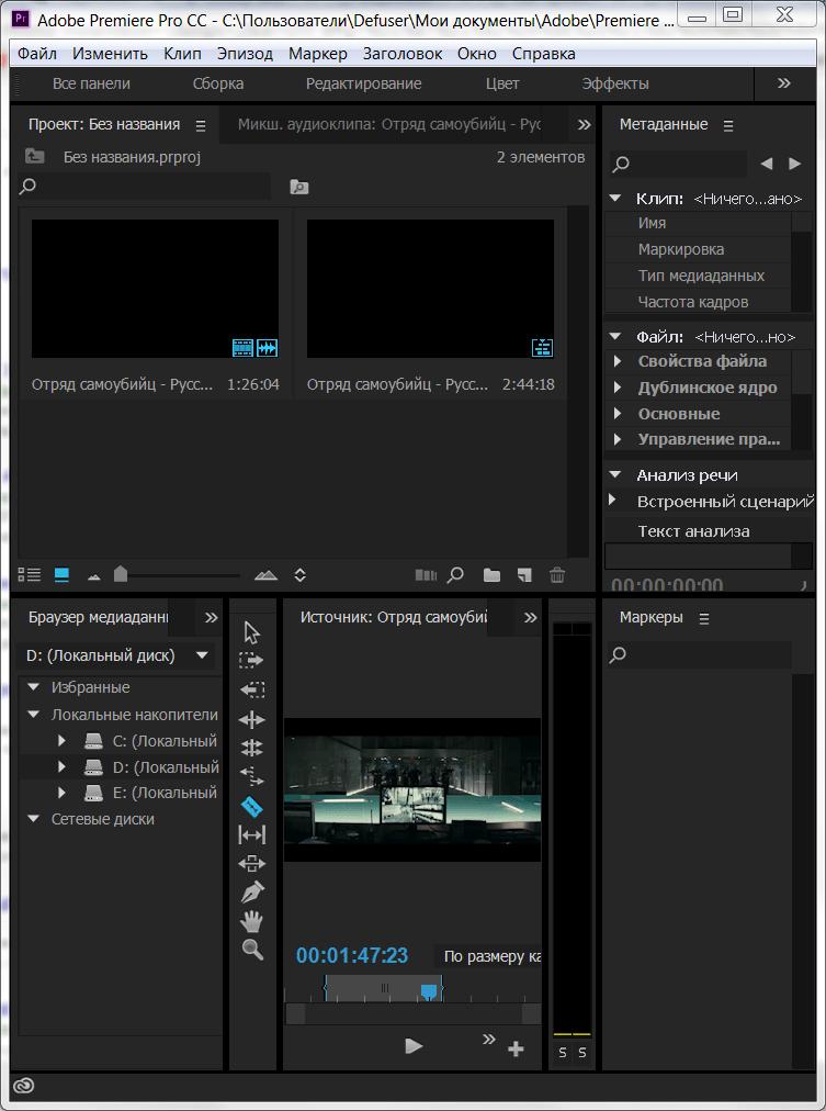 Метажурналирование в Adobe Premiere Pro