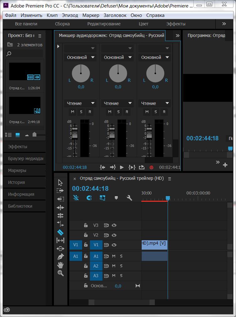Микшер аудиодорожек в Adobe Premiere Pro
