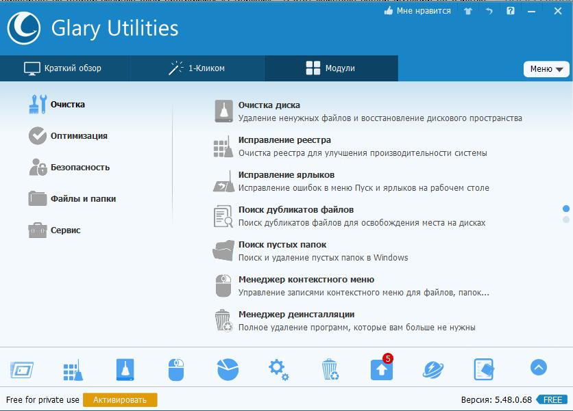 Модули в Glary Utilities