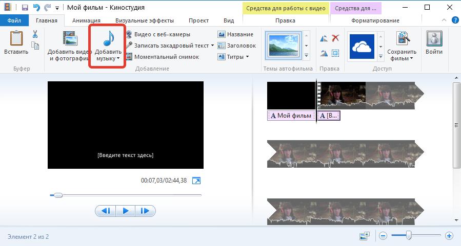 Наложение музыки в Киностудии Windows Live