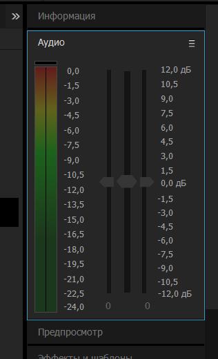 Настройка аудио в Adobe After Effects