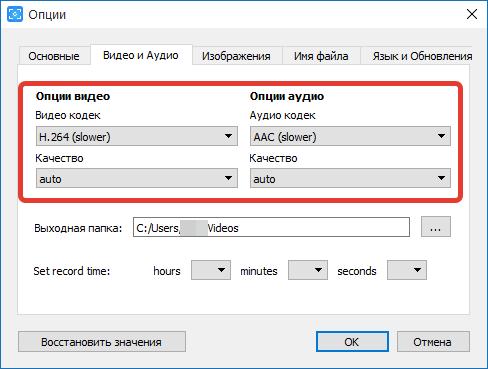 Настройка качества аудио и видео в Free Screen Video Recorder