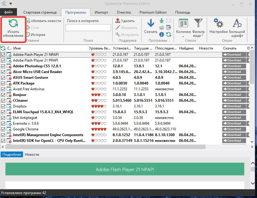 Обновление программ в один клик в UpdateStar