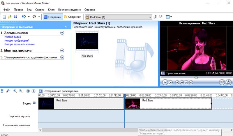 Обрезанное видео в Windows Movie Maker