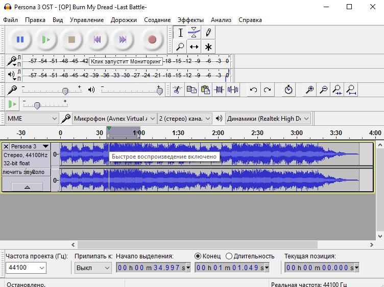 Обрезка аудио в Audacity
