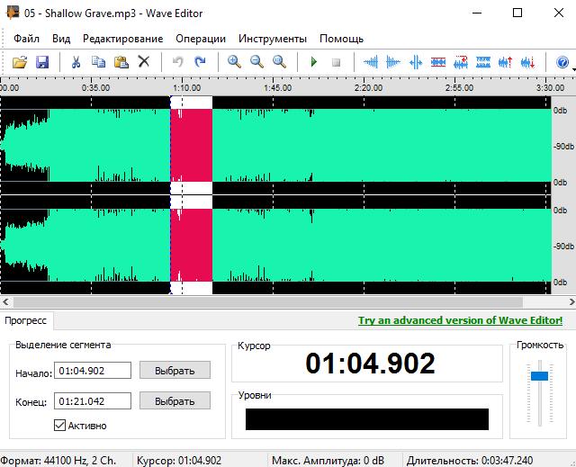 Обрезка аудио в Wave Editor