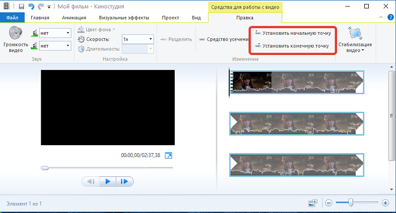 Обрезка видео в Киностудии Windows Live