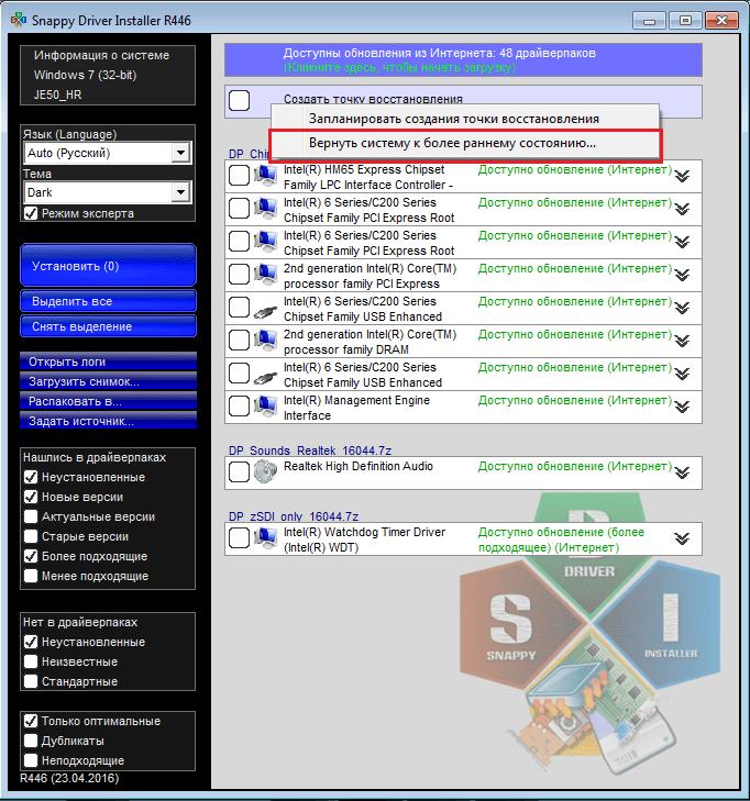 Откат системы в Snappy Driver Installer