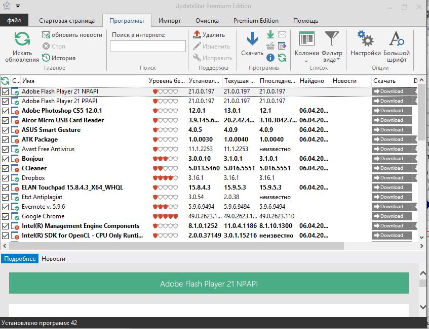 Отображение списка установленных программ в UpdateStar