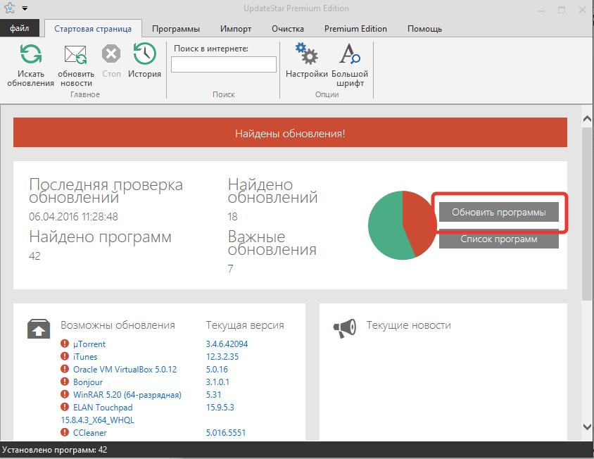 Отображение списка важных обновлений в UpdateStar