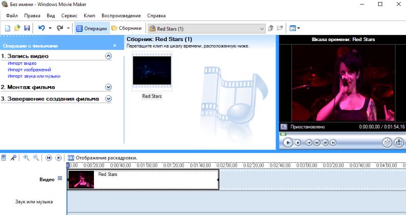 Отредактированное видео в Windows Movie Maker