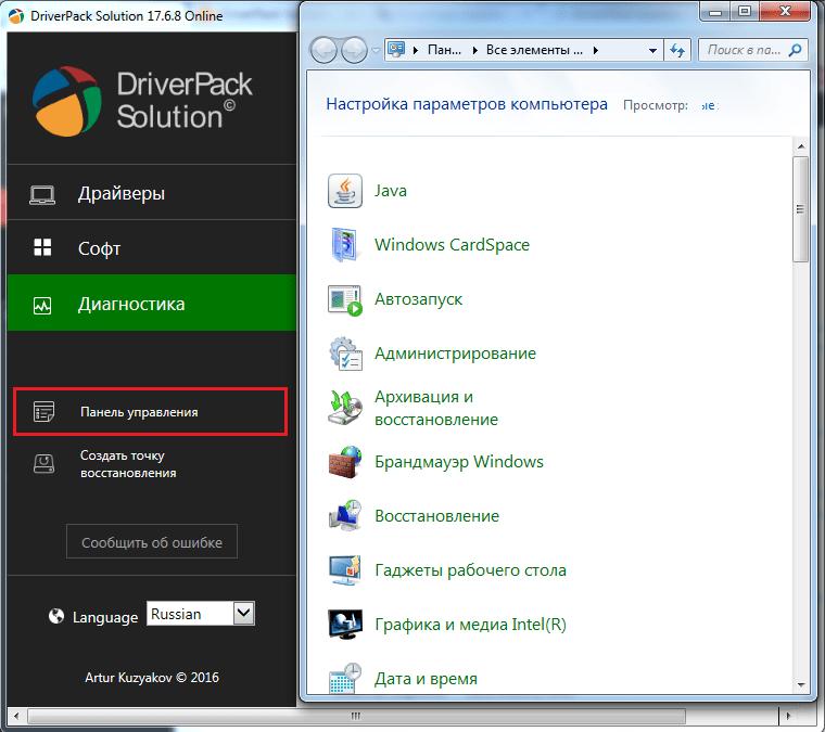 Панель инструментов в DriverPack Solution