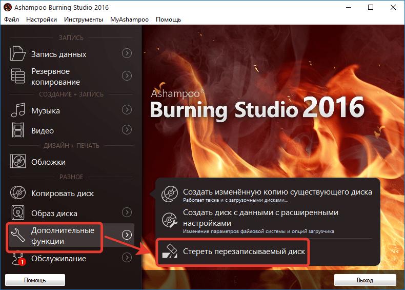 Полная очистка диска в Ashampoo Burning Stidio