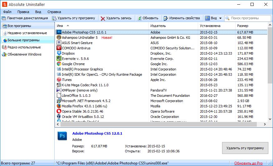 Полное удаление программ в Absolute Uninstaller