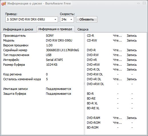 Получение информации о диске и приводе в BurnAware