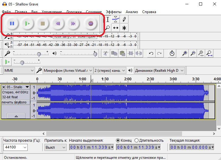Предварительное прослушивание музыки в Audacity