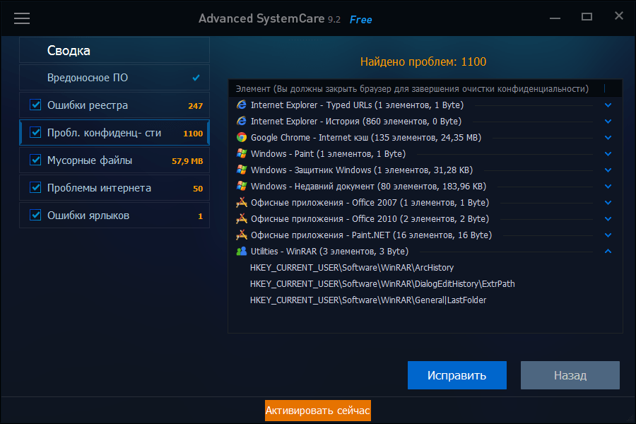 Приватность в Advanced Systemcare