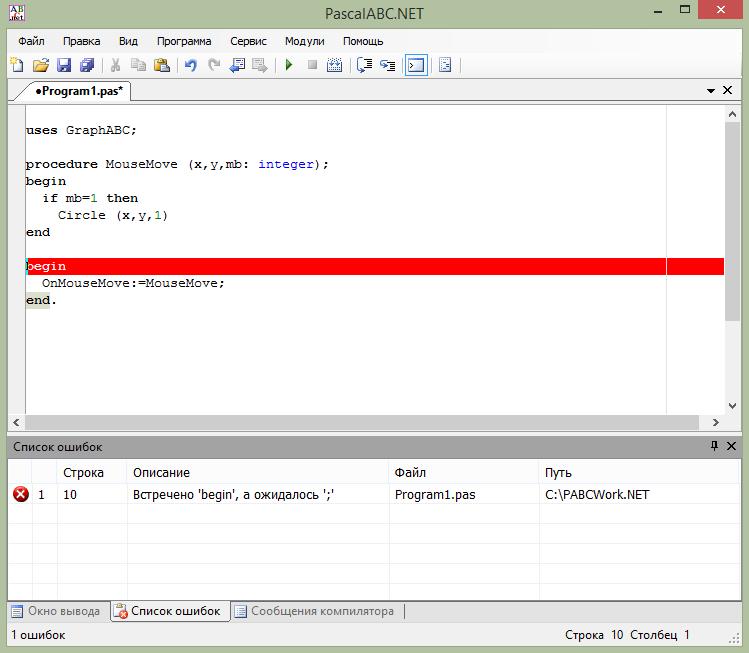 Программирование PascalABC.NET