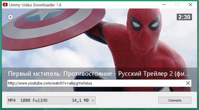 Ummy Video Downloader скачать бесплатно