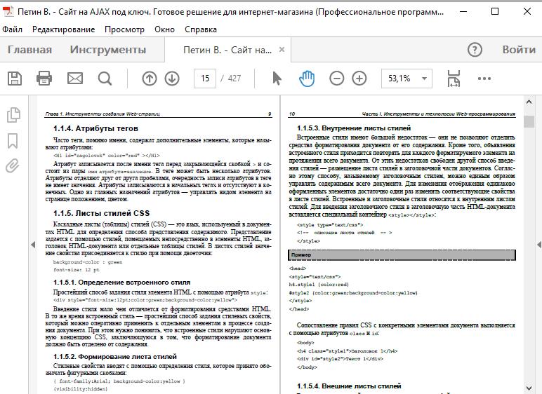 Просмотр pdf в Адобе Ридер