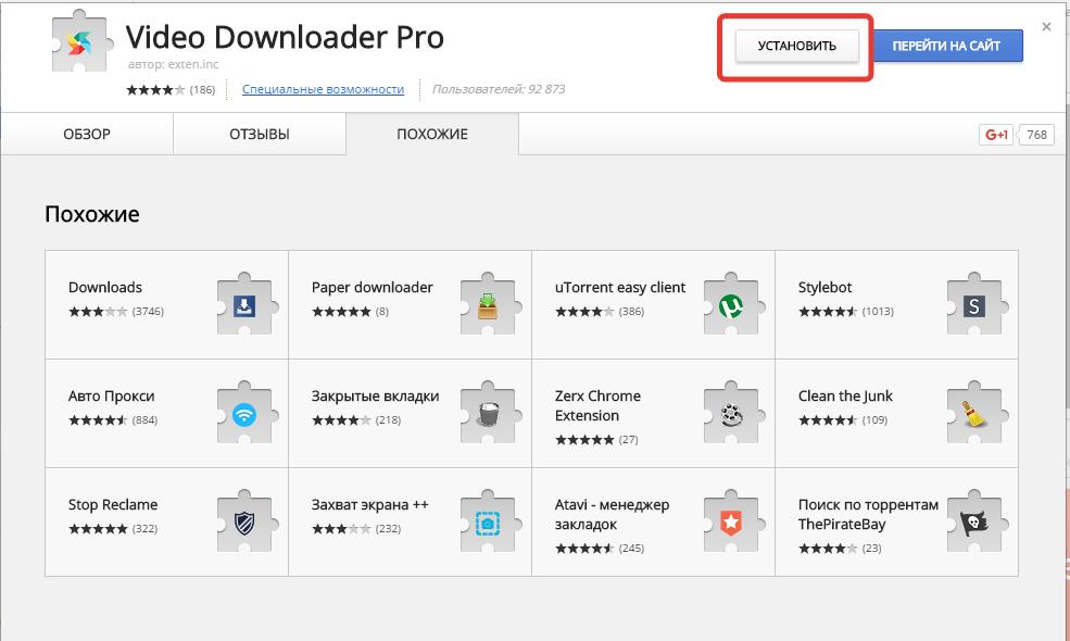 Простая установка в Video Downloader Pro