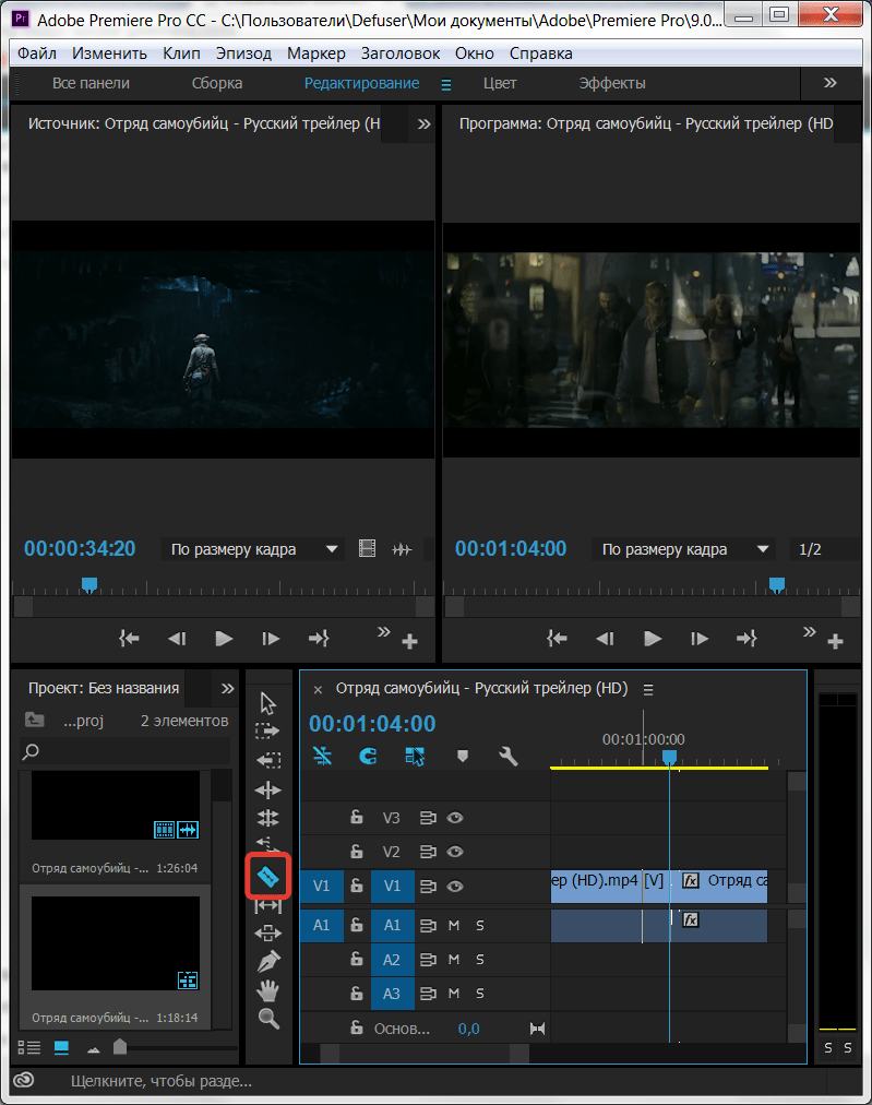 Простой процесс обрезки в Adobe Premiere Pro