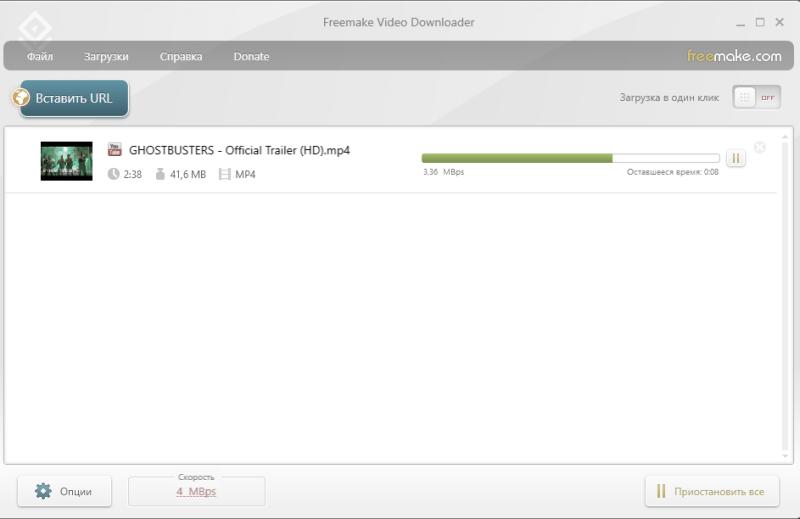 Простой процесс загрузки в Freemake Video Downloader