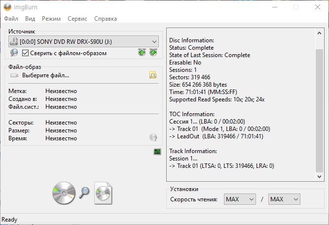 Проверка диска в ImgBurn