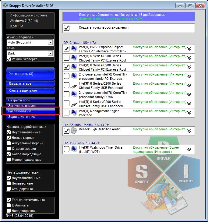 Распаковка драйверов в Snappy Driver Installer