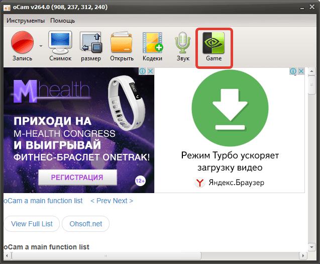 Режим записи игр в oCam Screen Recorder