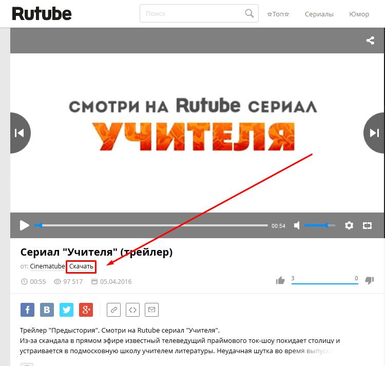 Скачать с RuTube SaveFrom