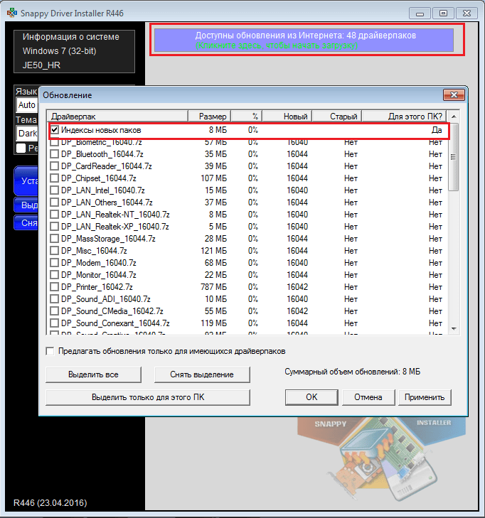 Скачивание актуальных драйверов в Snappy Driver Installer