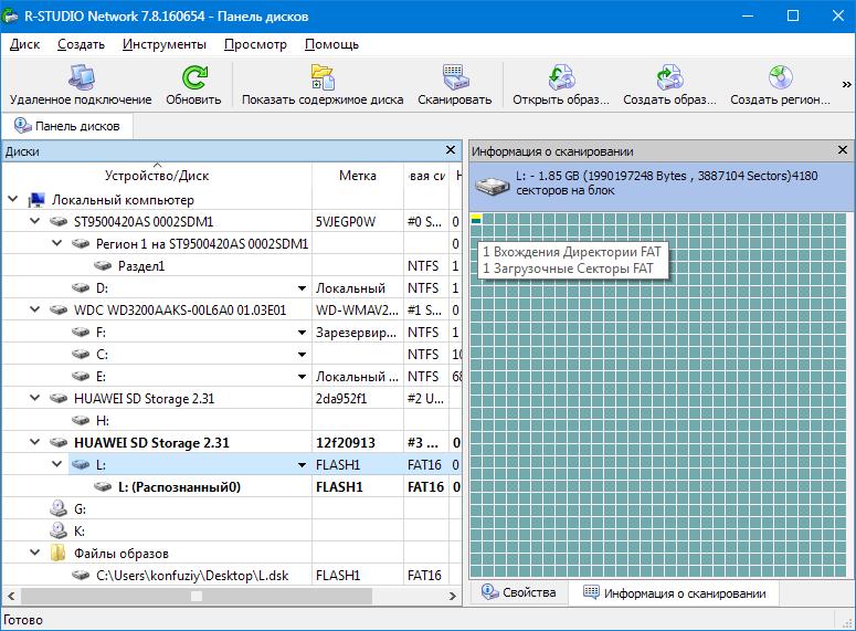 Сканирования дисков в R-STUDIO