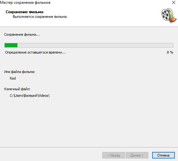 Сохранение обрезанного видео в Windows Movie Maker