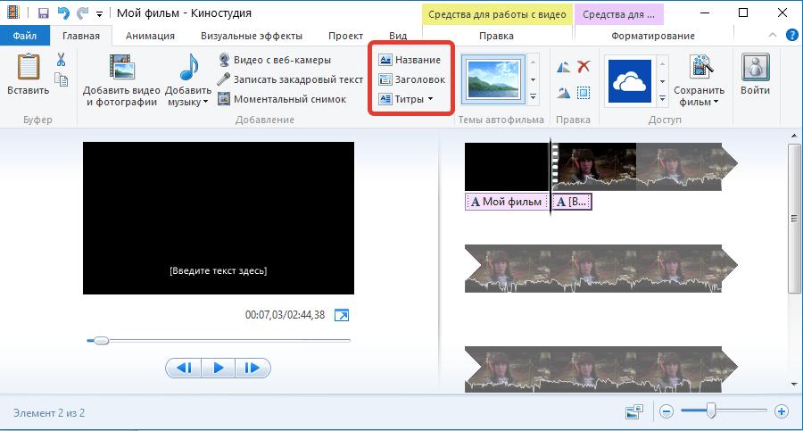 Скачать Киностудию Windows Live для Windows 10