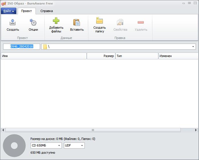 Создание образа ISO в BurnAware