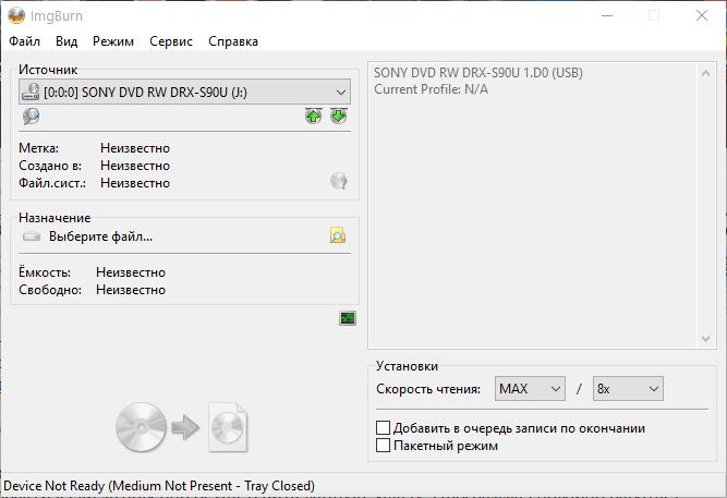 Создание образа с диска в ImgBurn
