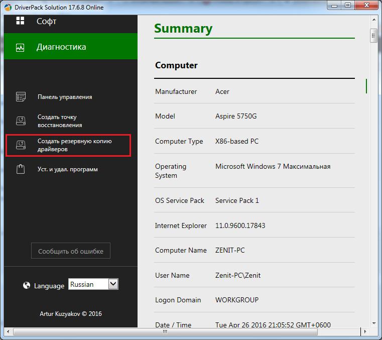 Создание резервной копии драйверов в DriverPack Solution