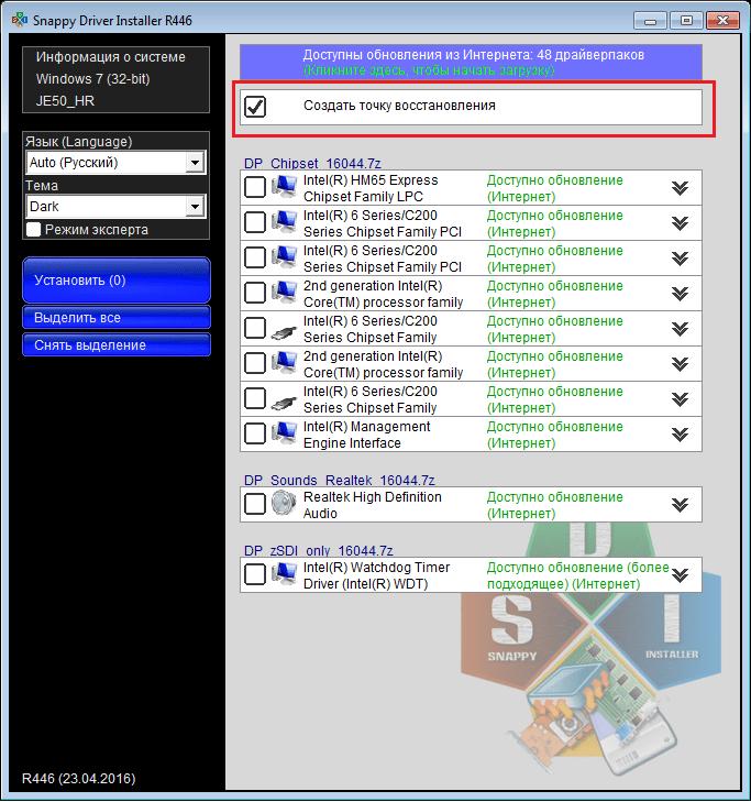 Создание резервной копии в Snappy Driver Installer