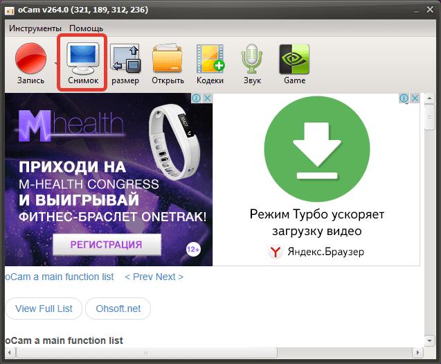 Создание скриншотов в oCam Screen Recorder