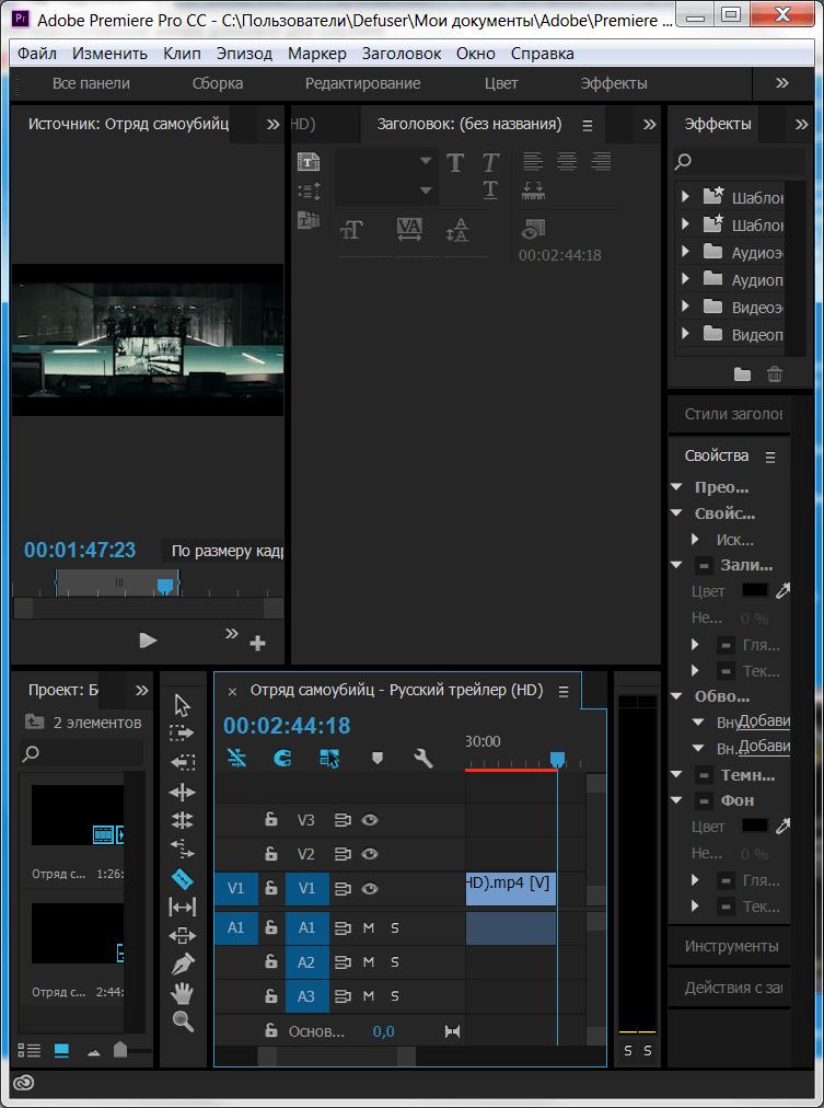 Создание титров в Adobe Premiere Pro
