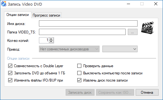 Создание видео DVD в CDBurnerXP