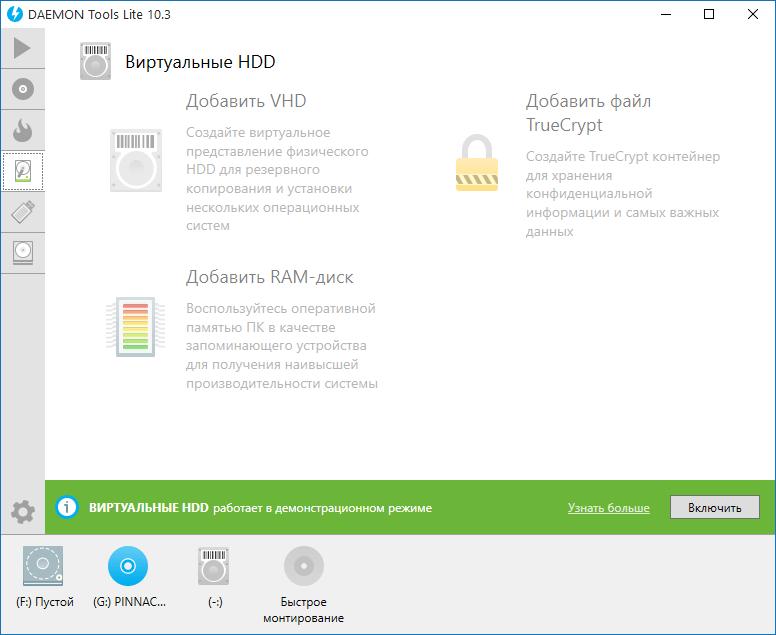 Создание виртуальных HDD в DAEMON Tools Lite